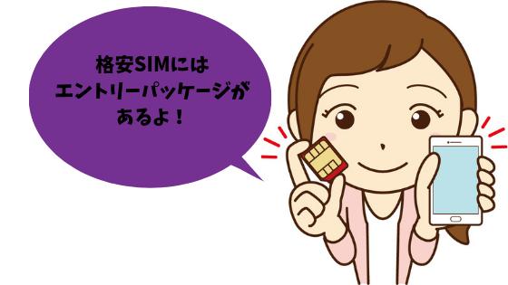 格安SIMのエントリーパッケージを紹介する女性
