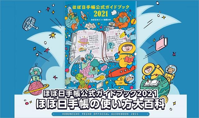 ほぼ日手帳公式ガイドブック2021のキャプチャ