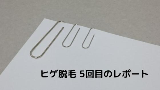 ゴリラクリニック名古屋栄院でのヒゲ脱毛―第5回目が終わりました