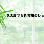 女性専用シェアハウスを名古屋で探すときの記事のアイキャッチ