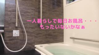 一人暮らしでお風呂湯船に毎日の記事のアイキャッチ画像