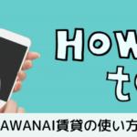 AWANAI賃貸の使い方や評判についての説明
