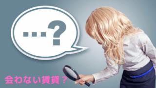 「AWANAI賃貸 口コミ」の記事のアイキャッチ画像