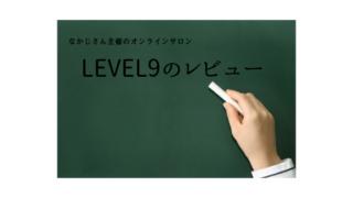 LEVEL9のレビュー記事のアイキャッチ画像