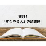 「すぐやる人」の読書術のアイキャッチ画像