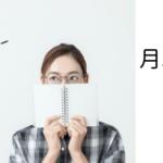 月5万円稼ぐ方法を考えている女性