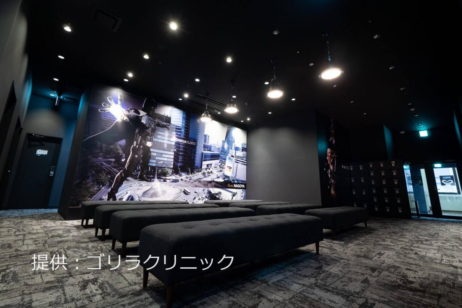 ゴリラクリニック名古屋駅前院待合室の風景