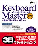 キーボードマスターのイメージ