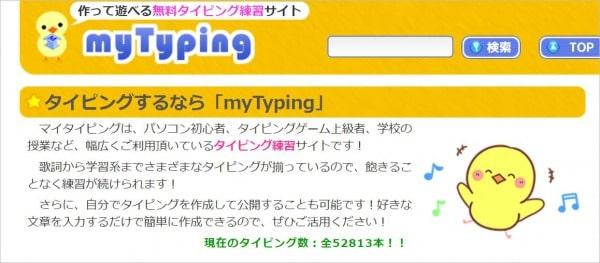 マイタイピングのトップ画面