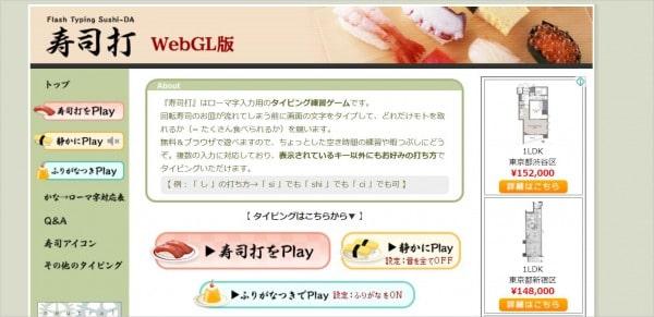 寿司打のトップ画面