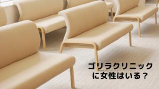 ゴリラクリニック待合室のイメージ
