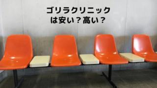 ゴリラクリニックの待合室で料金を気にするイメージ