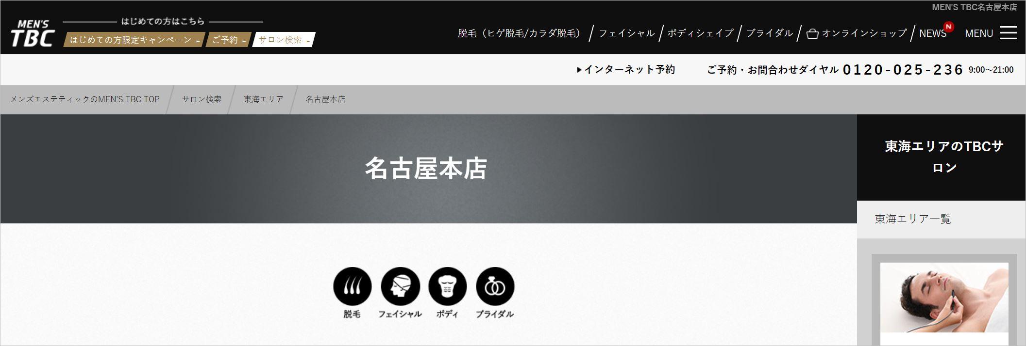 メンズTBC名古屋本店トップページのキャプチャ