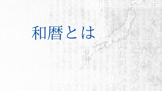 和暦とは何か説明する記事のアイキャッチ