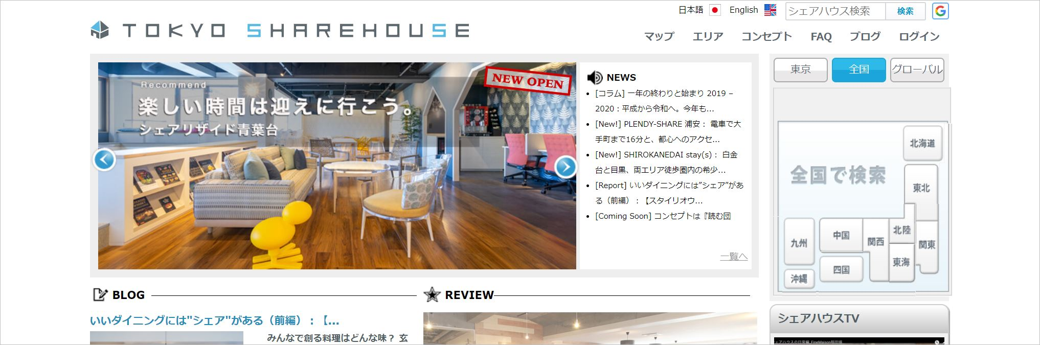 東京シェアハウスのトップ画面