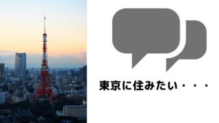 東京に住むための記事のアイキャッチ画像