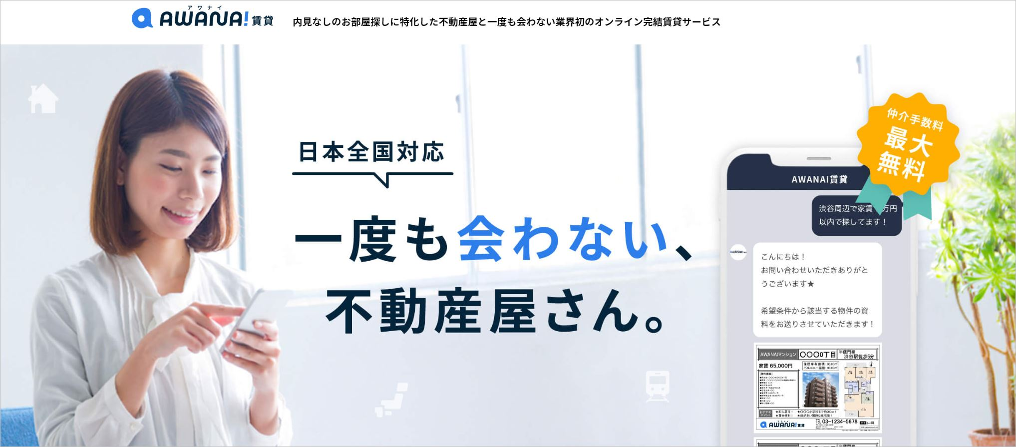 awanai賃貸のトップ画面