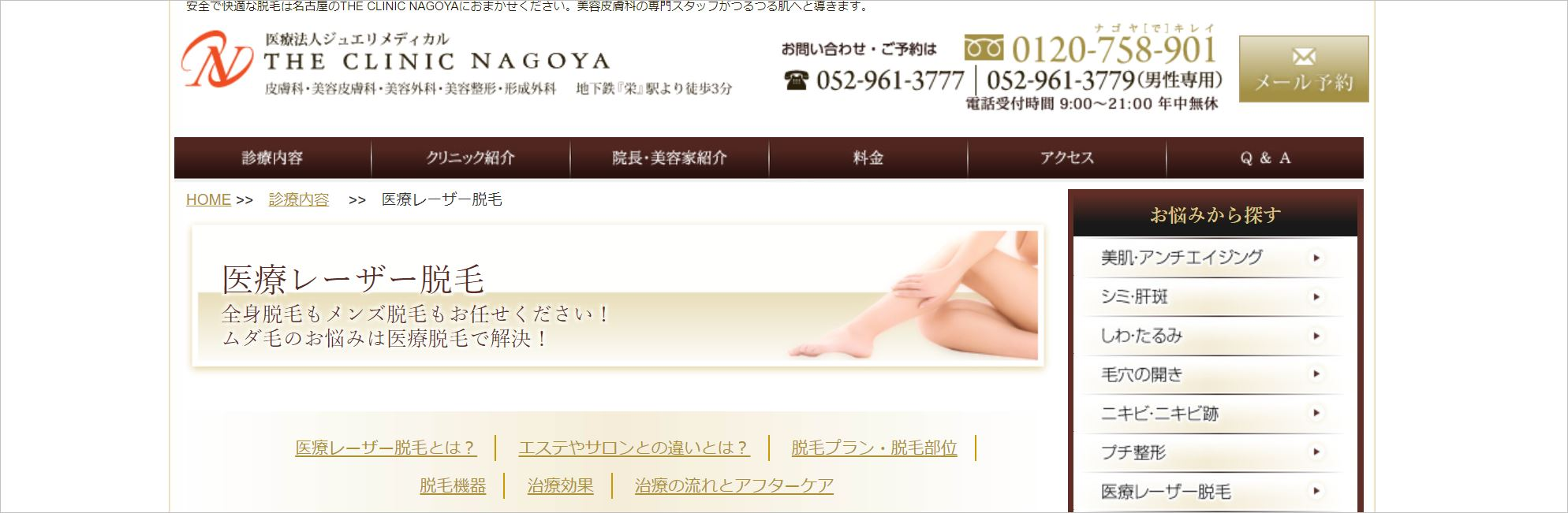ザ・クリニック名古屋のトップ画面