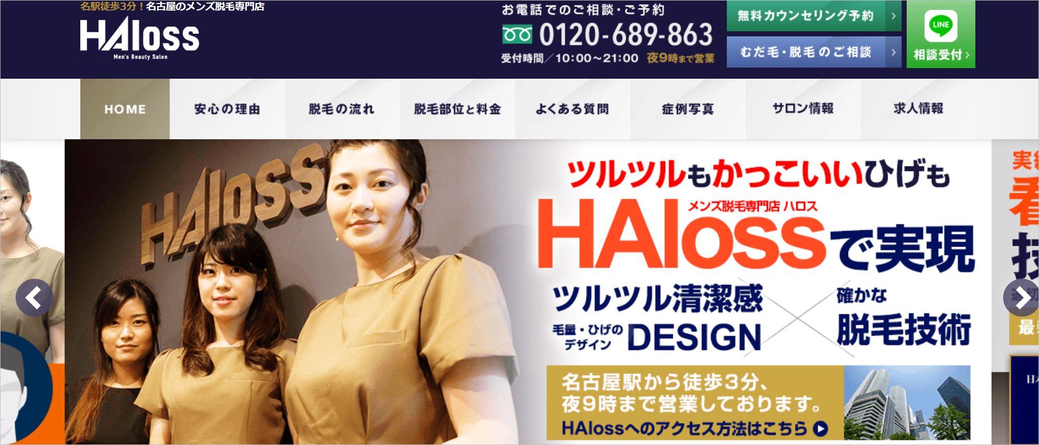 ハロスのトップ画面