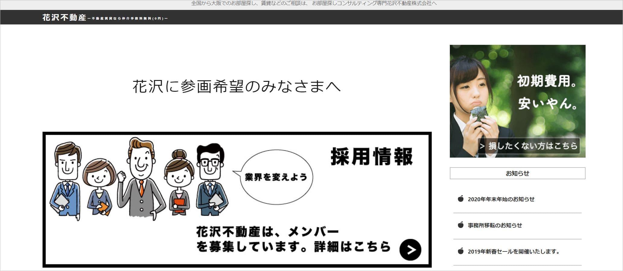 花沢不動産のトップ画面