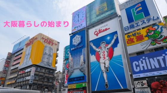 大阪でおすすめの賃貸探しについての記事アイキャッチ