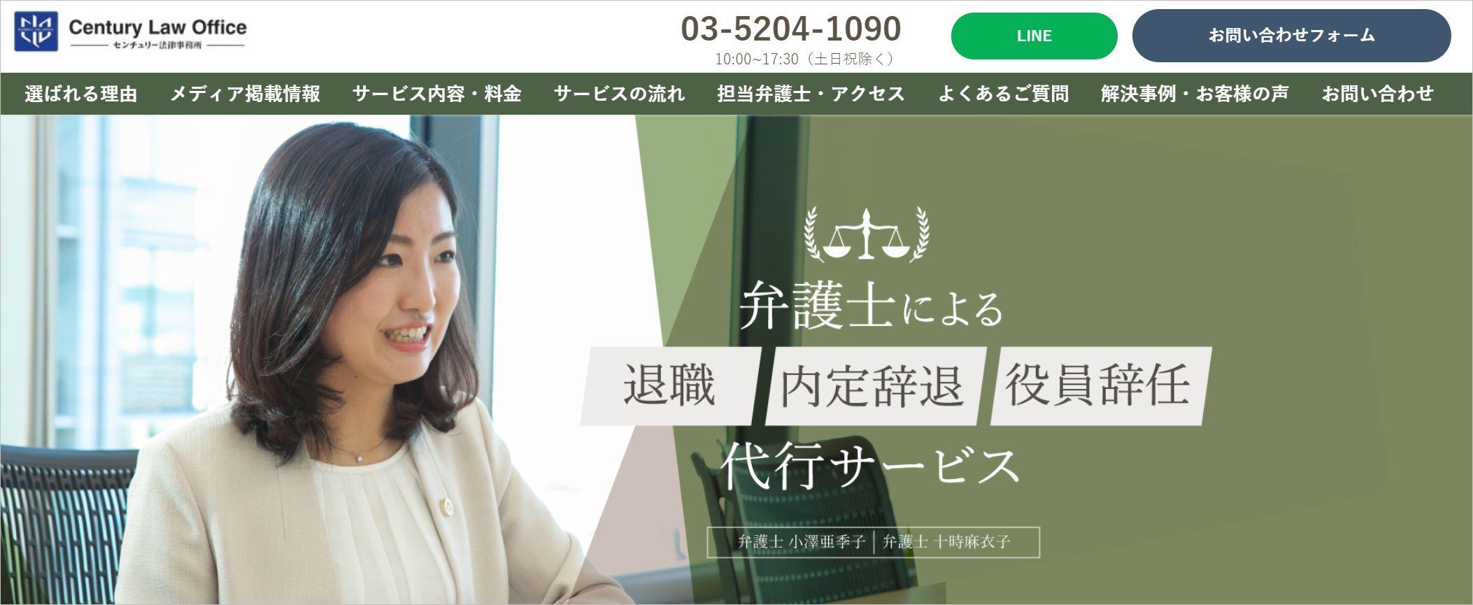 センチュリー法律事務所のトップ画面