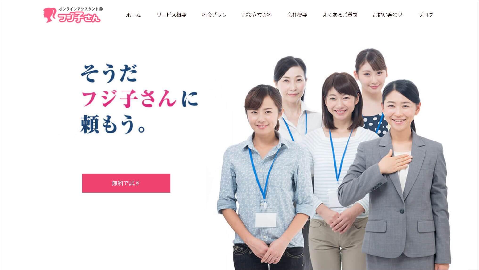 オンラインアシスタントフジ子さんのトップ画面