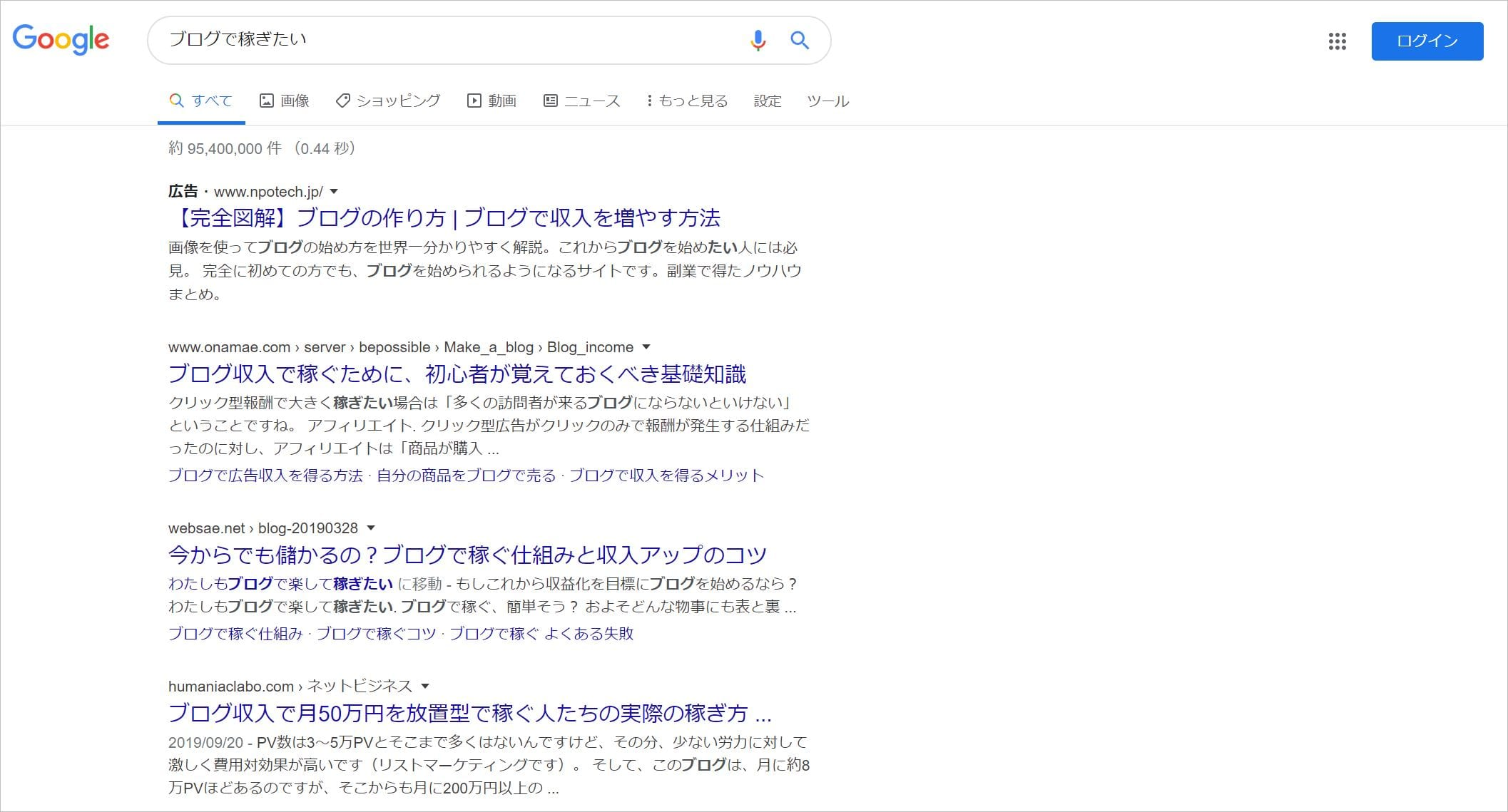 「ブログで稼ぎたい」でGoogle検索したときの結果