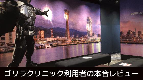 ゴリラクリニック神戸三宮院の壁画