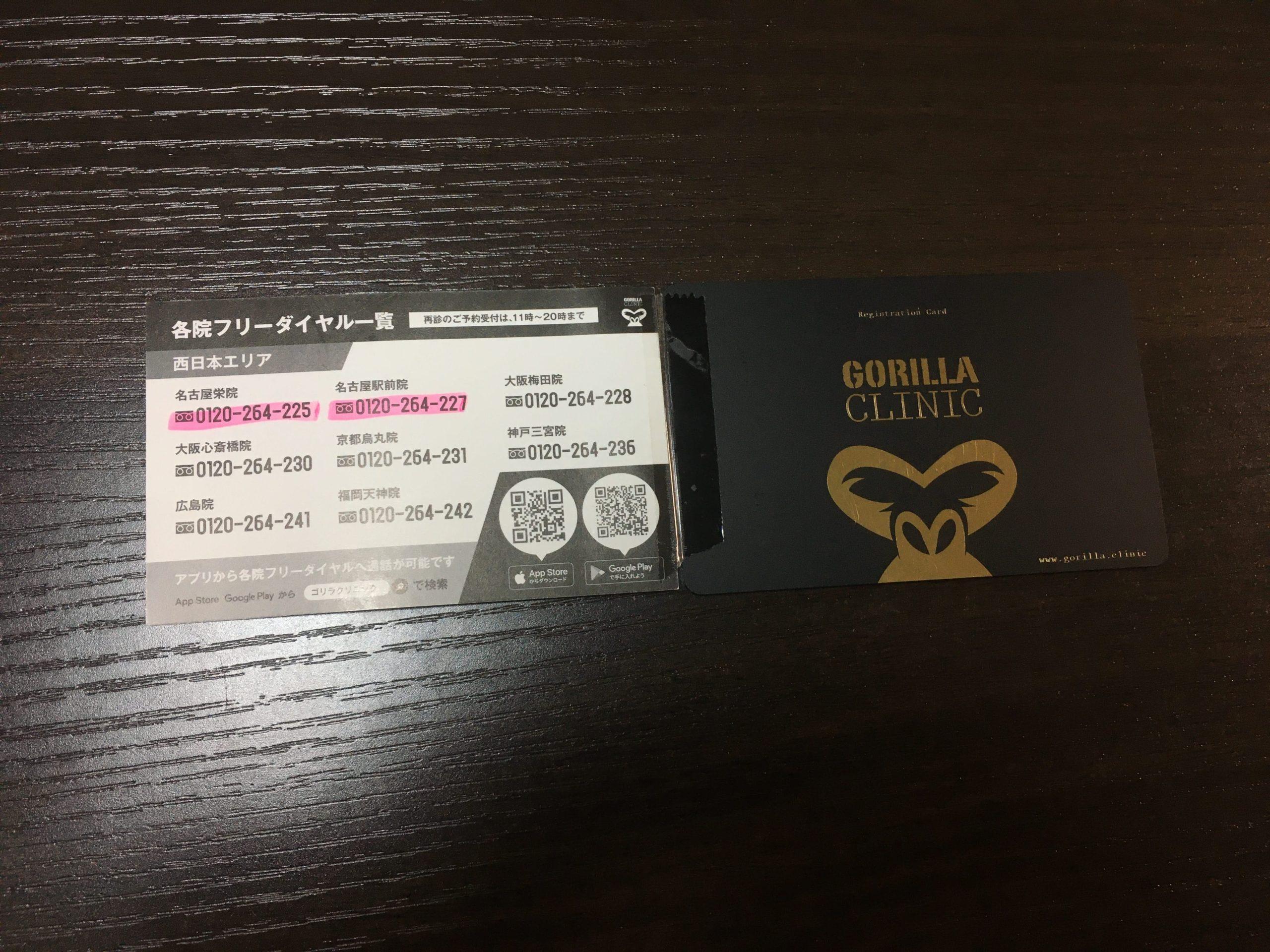ゴリラクリニック名古屋栄院で発行してもらった診察券