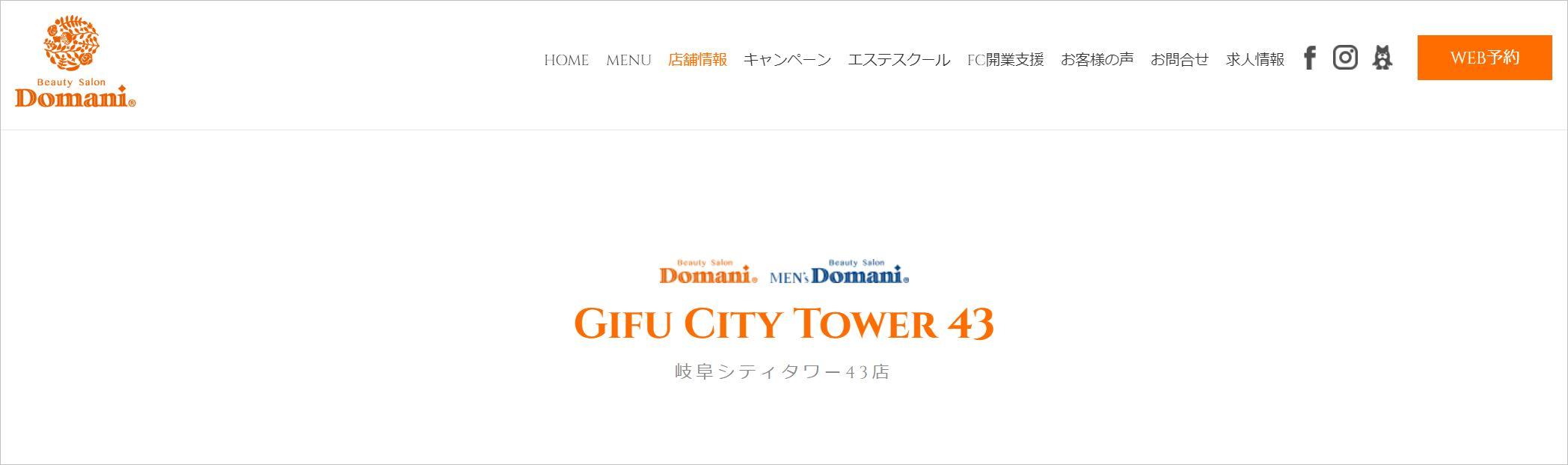 メンズドマーニ岐阜シティタワー43店の紹介ページ
