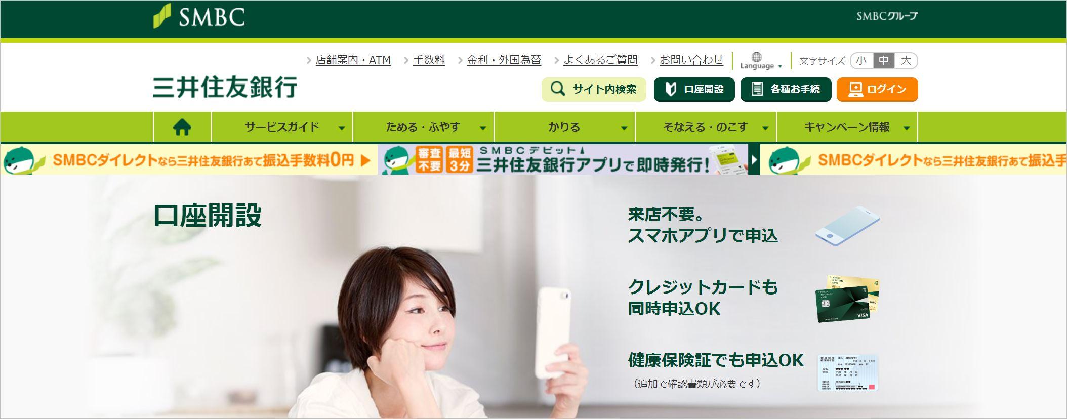 三井住友銀行口座開設ページのトップ画面