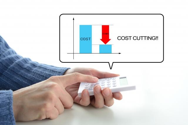 コスト削減のために計算する