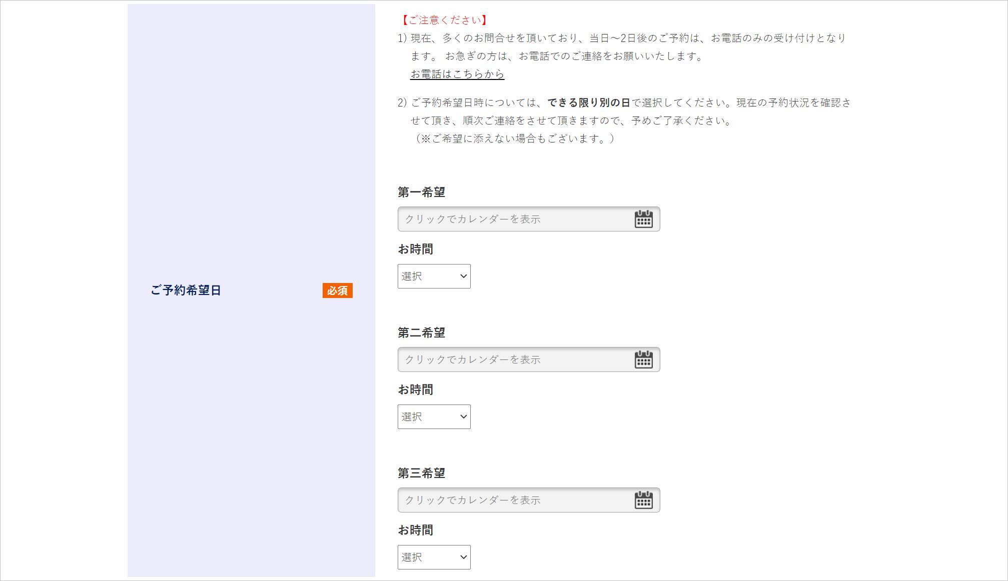 ゴリラクリニックWeb予約時のオンラインフォーム3