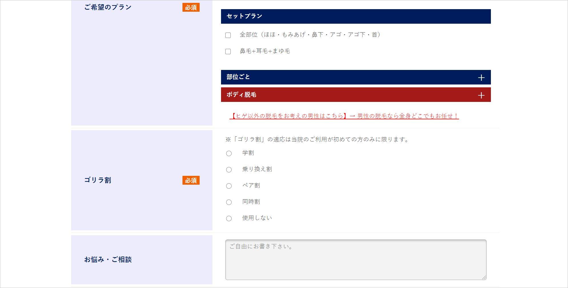 ゴリラクリニックWeb予約時のオンラインフォーム4