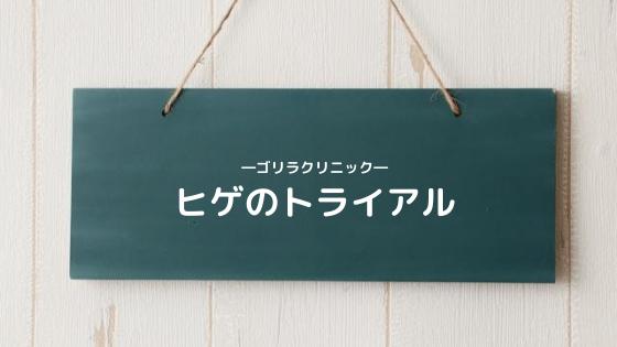 ゴリラクリニック「ヒゲのトライアル」について【現役患者によるレポート】