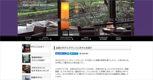 ホテルラウンジのトップ画面