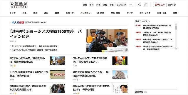 ウレルカ編集部ボリの執筆実績「朝日新聞デジタル」トップ画面