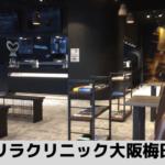 ゴリラクリニック大阪梅田院についての記事のアイキャッチ画像