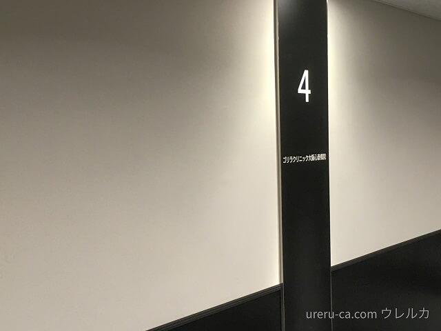 ゴリラクリニック大阪心斎橋院はビルの4階