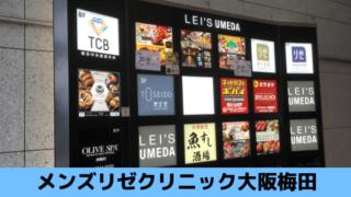 ゴリラクリニック大阪梅田に行くときにはレイズウメダビルを目指す