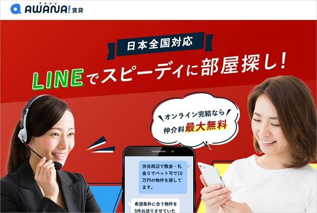 AWANAI賃貸の公式サイトトップ画面