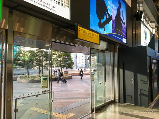 仙台駅の西口方面出口