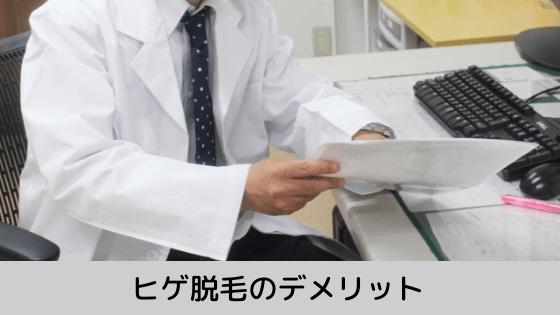 ヒゲ脱毛のデメリットについて說明するドクターのイメージ