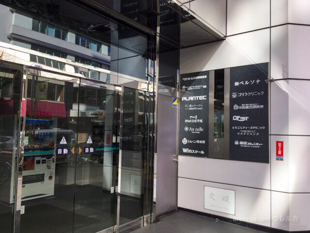 ゴリラクリニック名古屋栄院が入っているビルの入口