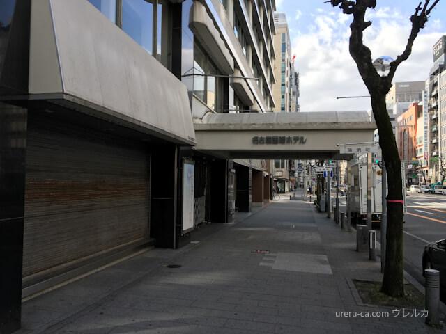 名古屋国際ホテルを通り過ぎよう