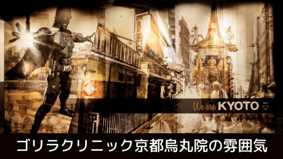 ゴリラクリニック京都烏丸院のクリニック内に描かれた京都の町並みの雰囲気