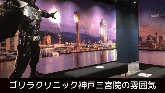 ゴリラクリニック神戸三宮院待合室の壁画