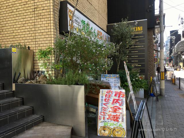 心斎橋駅から賃貸くん大阪心斎橋本店に到着したところ